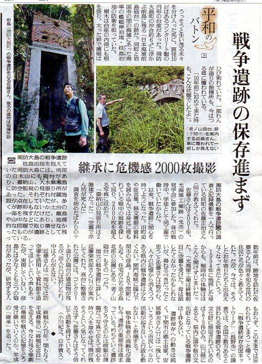 読売新聞記事20180820_17381146